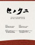 0810_Hinokuni_10.jpg