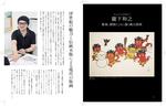 086-091_Takishita-1.jpg